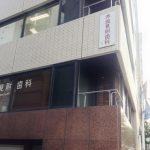 赤坂見附歯科でホワイトニング【口コミ情報を探している人へ私の体験談をお伝えします】